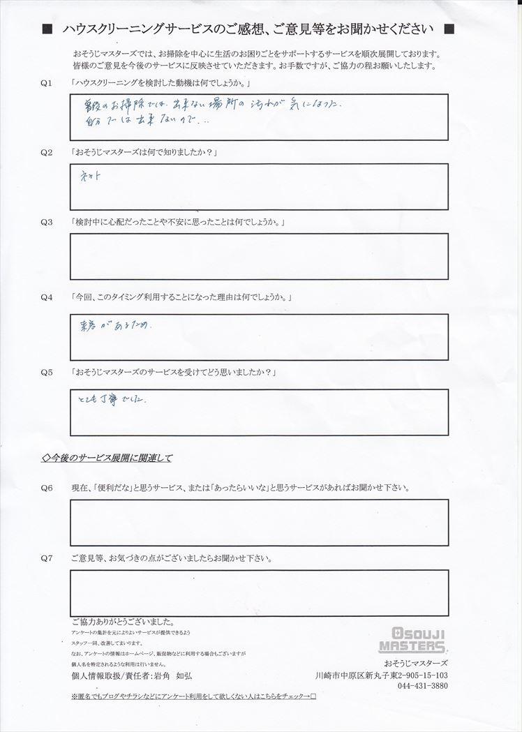 2018/07/18 水まわり3点セットクリーニング 東京都世田谷区