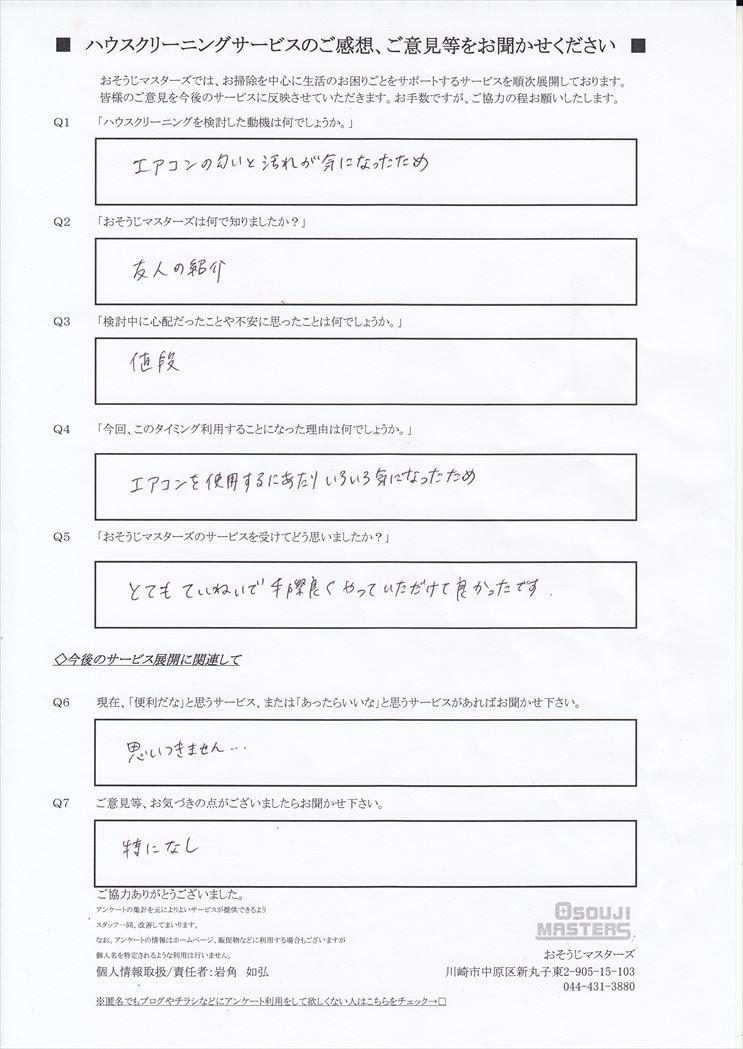 2018/07/19 エアコンクリーニング 横浜市鶴見区