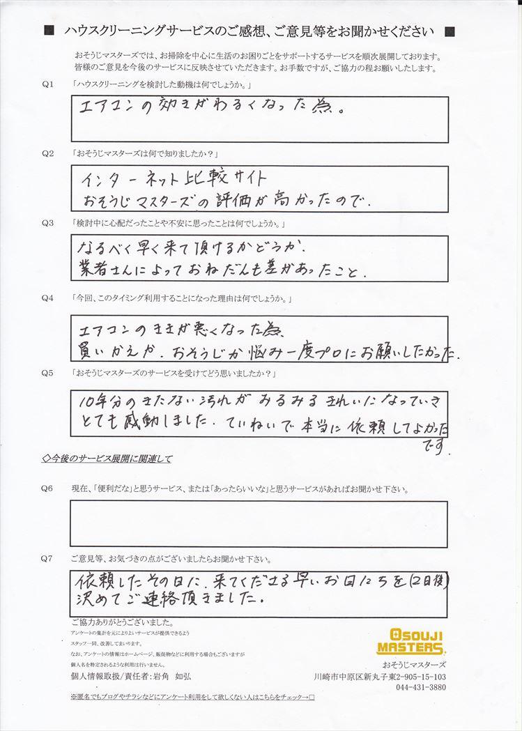 2018/07/20 エアコンクリーニング 東京都目黒区