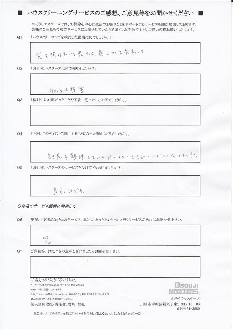2018/07/21 バルコニークリーニング 東京都港区