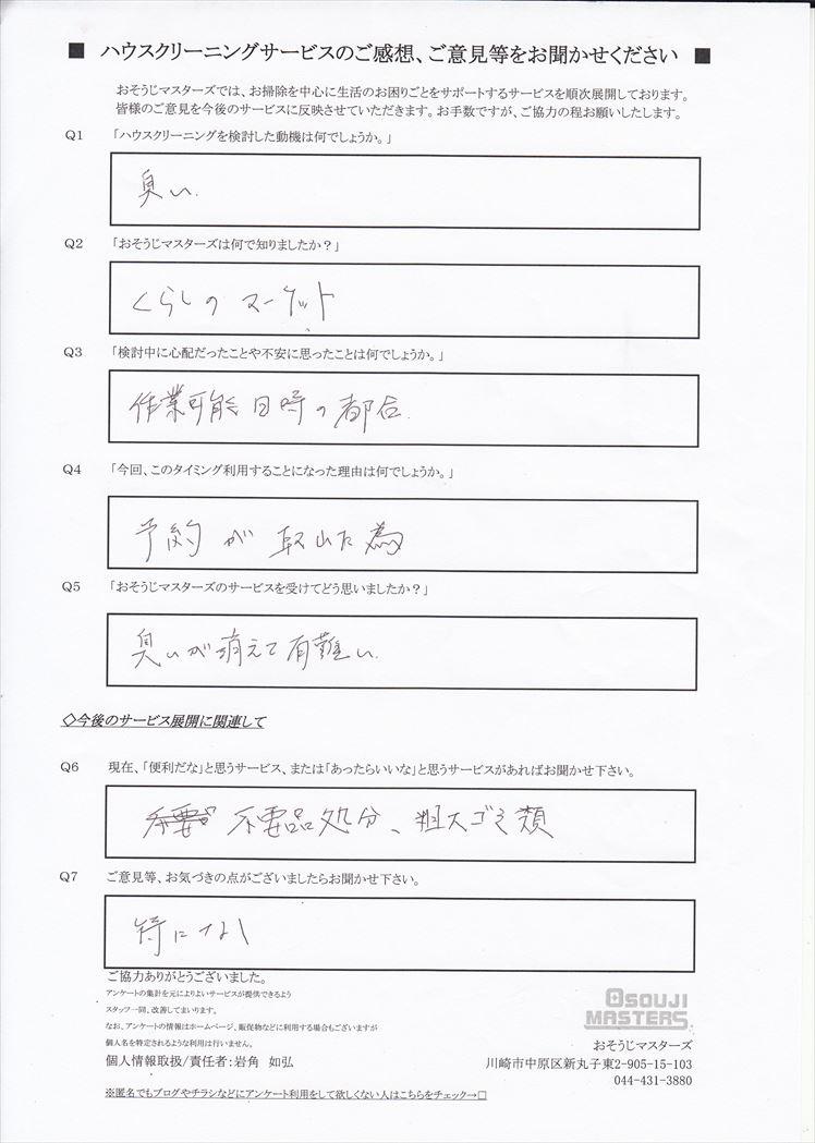 2018/07/21 エアコンクリーニング 川崎市幸区
