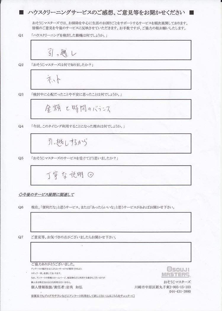 2018/07/21 カーペットクリーニング 横浜市戸塚区