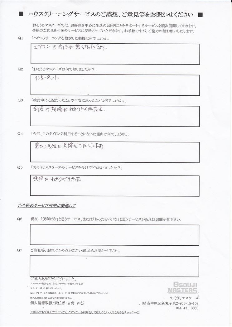 2018/07/21 エアコンクリーニング 横浜市都筑区