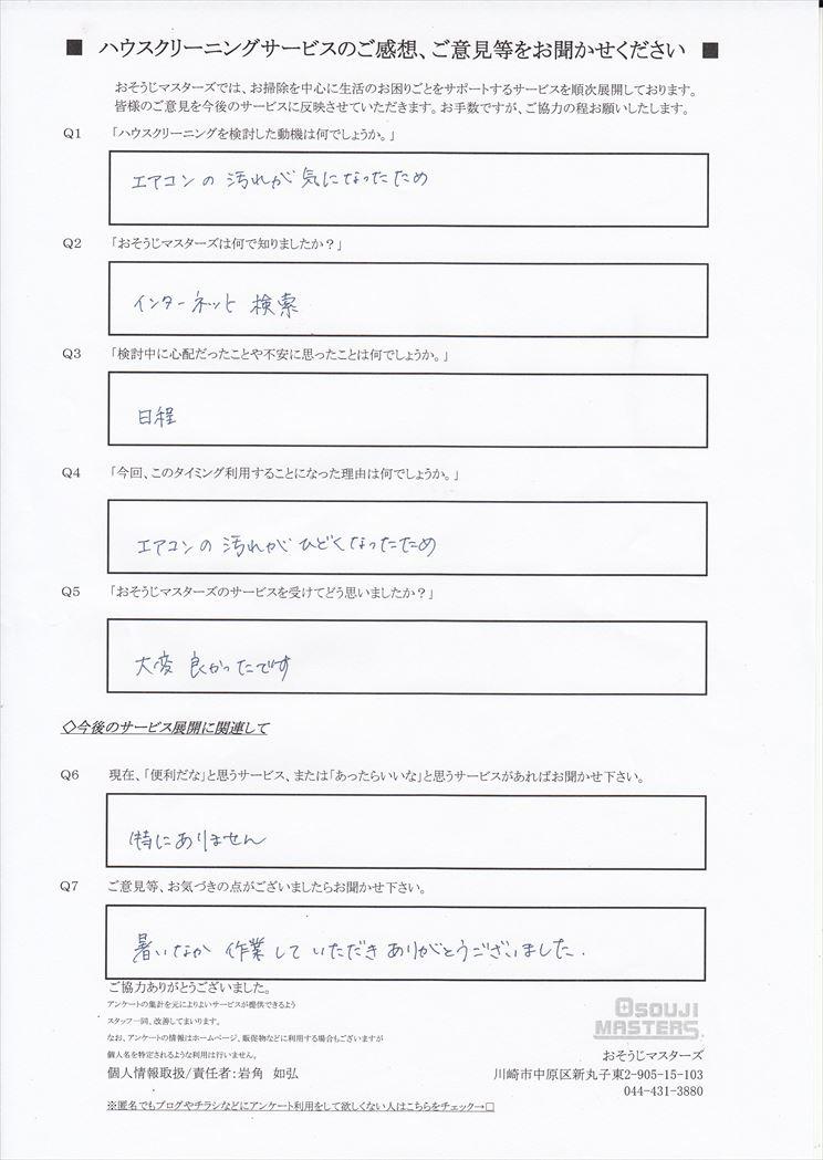 2018/07/23 エアコンクリーニング 川崎市幸区