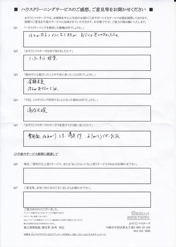 2018/07/24 キッチン・3点ユニットバスクリーニング 横浜市鶴見区