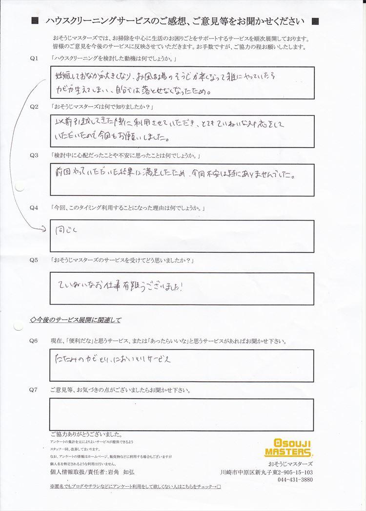 2018/08/01 浴室クリーニング 横浜市保土ヶ谷区