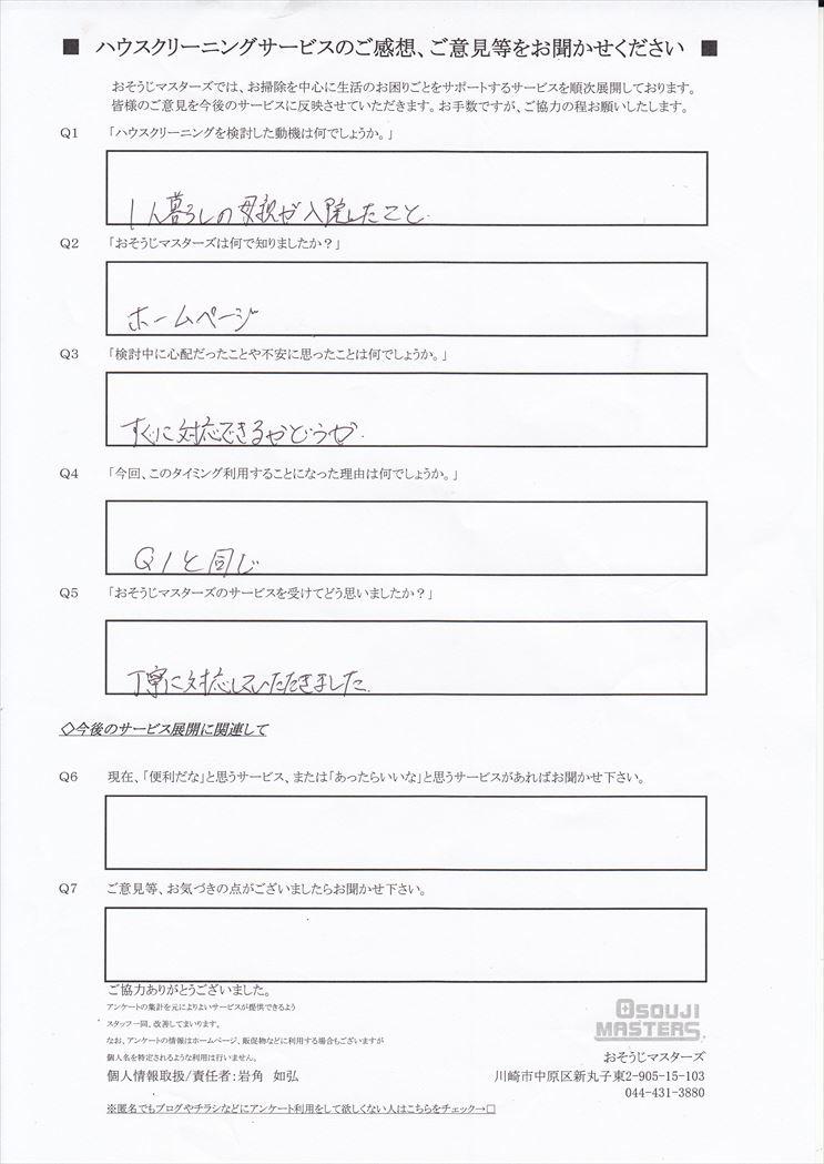 2018/08/01 水まわり3点セットクリーニング 横浜市金沢区