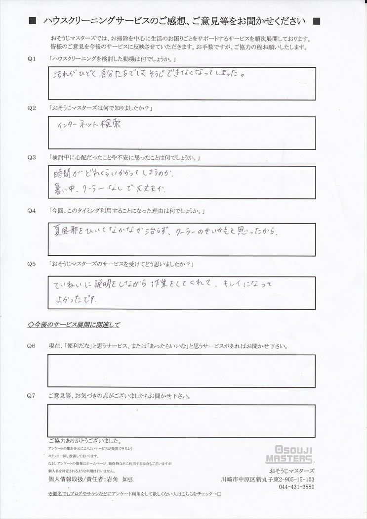2018/08/10 エアコン・レンジフードクリーニング 戸塚区