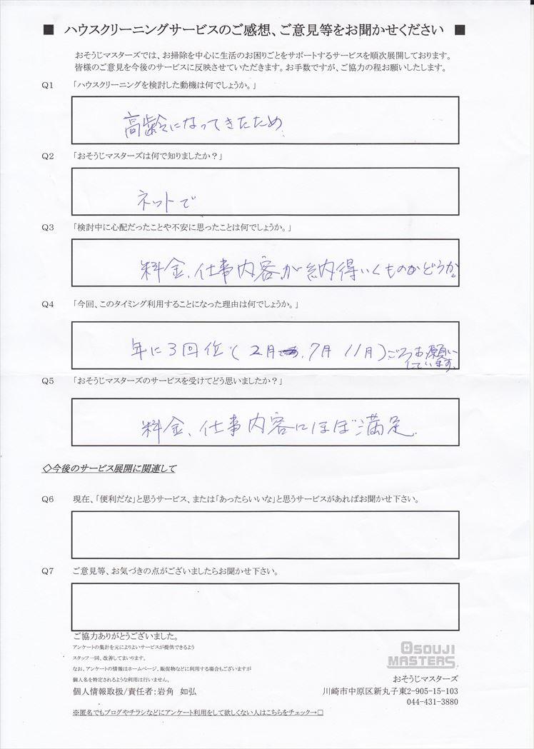 2018/08/10 レンジフードクリーニング 横浜市都筑区