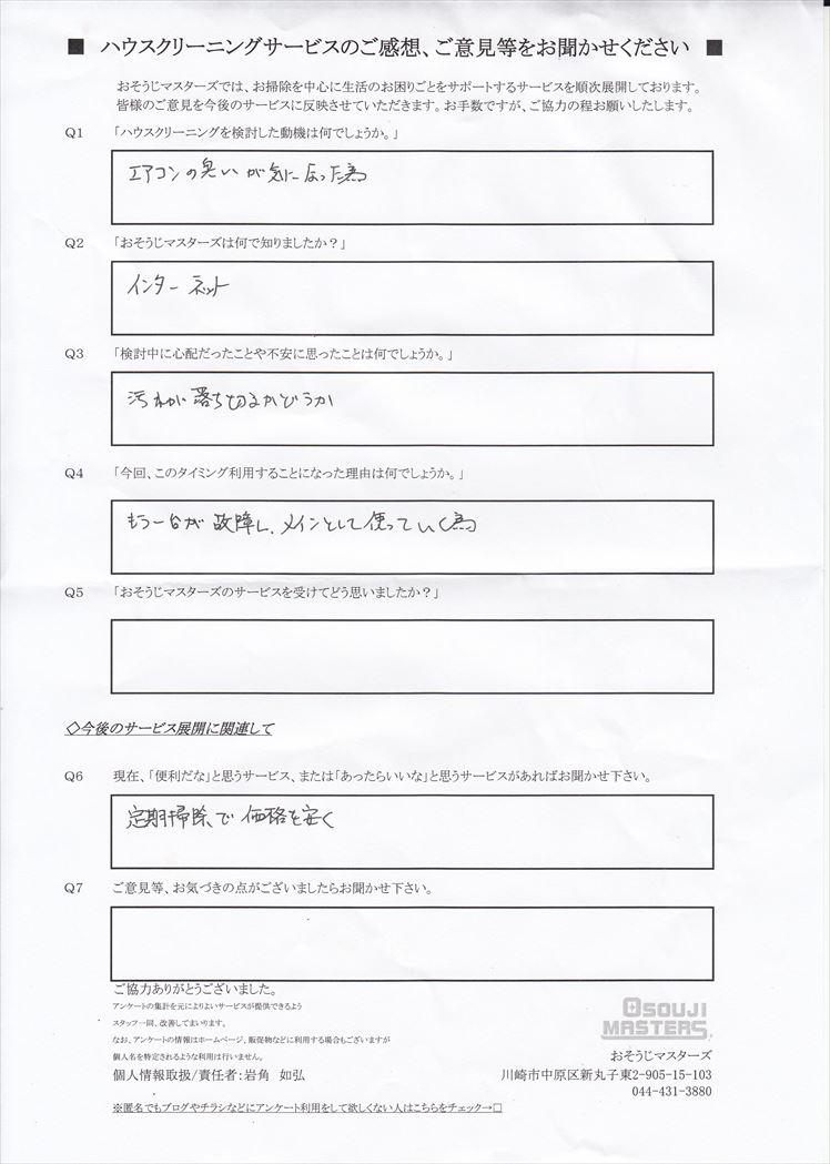 2018/08/13 エアコンクリーニング 川崎市中原区