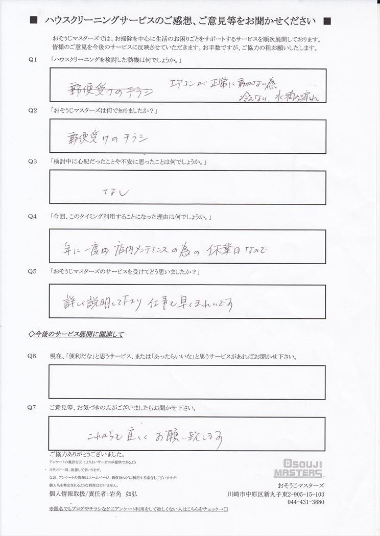 2018/08/23 エアコンクリーニング 川崎市中原区