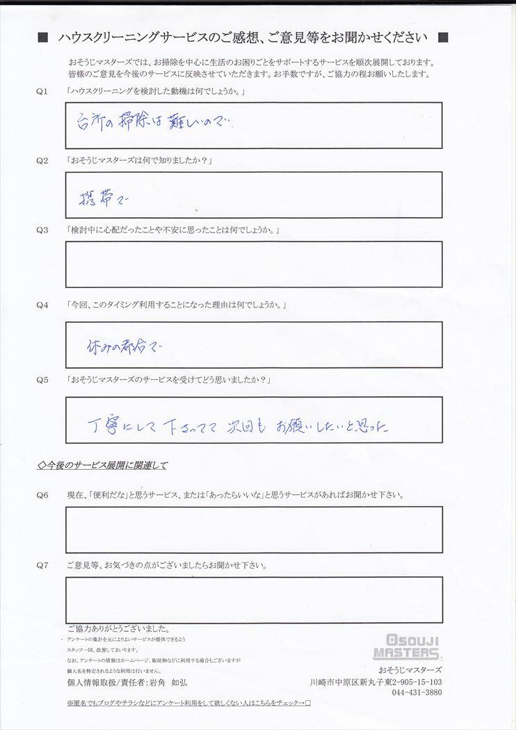 2018/08/03 レンジフードクリーニング 東京都千代田区