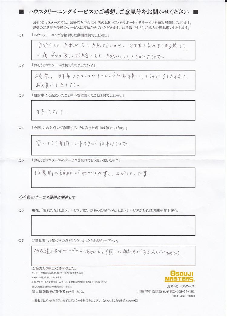 2018/09/19 浴室&トイレセットクリーニング 東京都大田区