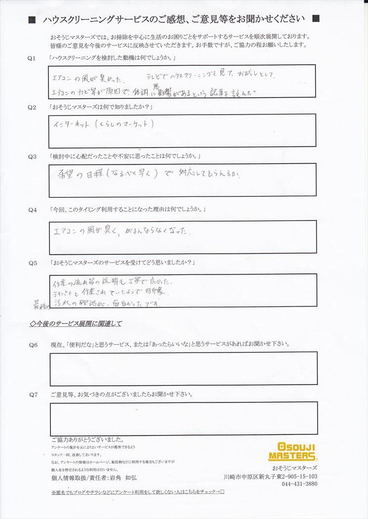 2018/09/24 エアコンクリーニング 川崎市麻生区