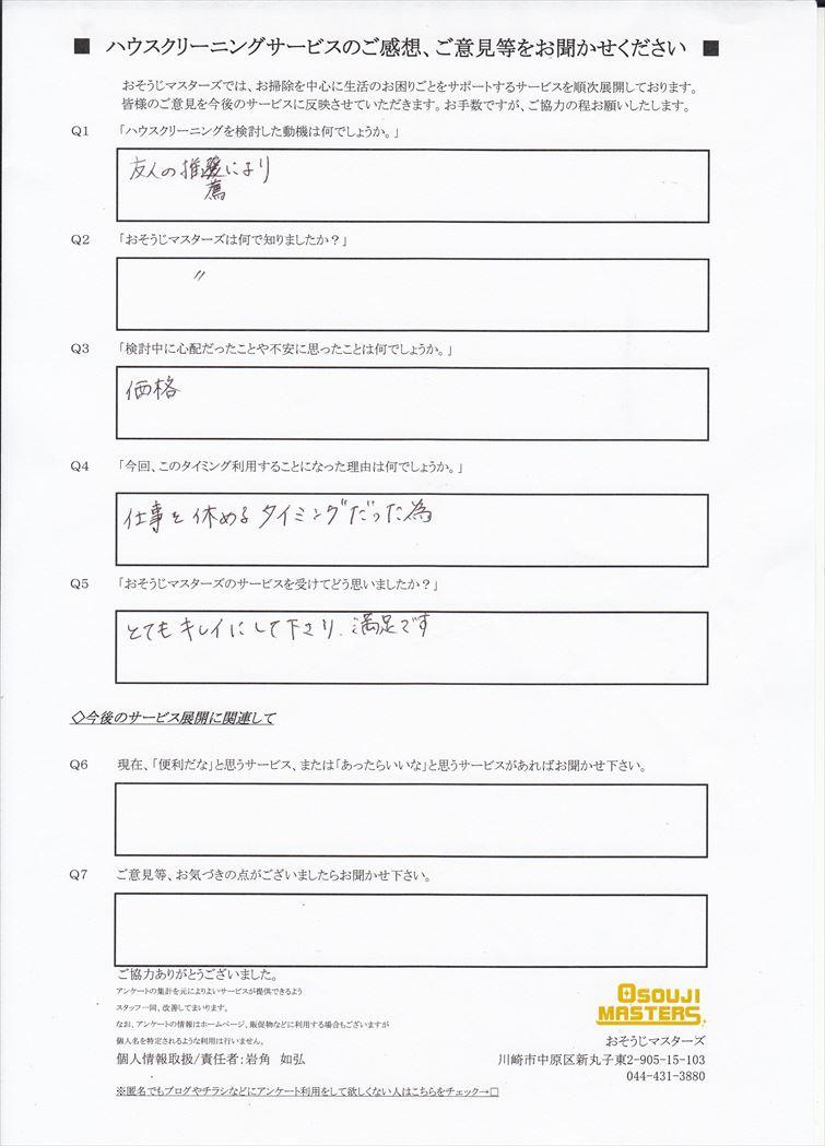 2018/09/27 浴室&トイレセットクリーニング 東京都目黒区
