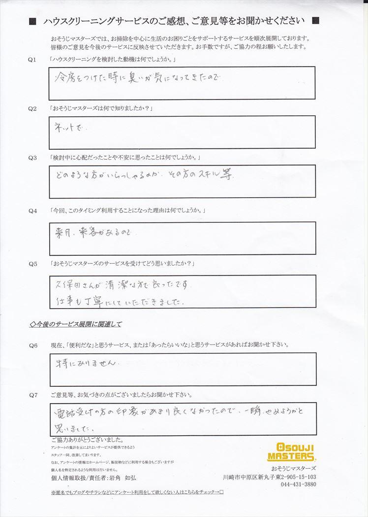2018/10/10 エアコンクリーニング 横浜市神奈川区