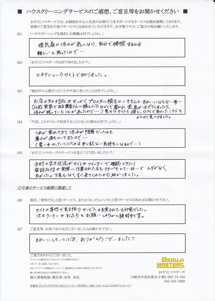 2018/10/13 レンジフードクリーニング 横浜市磯子区