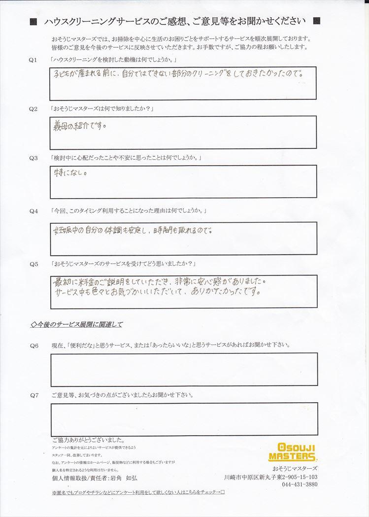2018/10/15 エアコンクリーニング 横浜市旭区