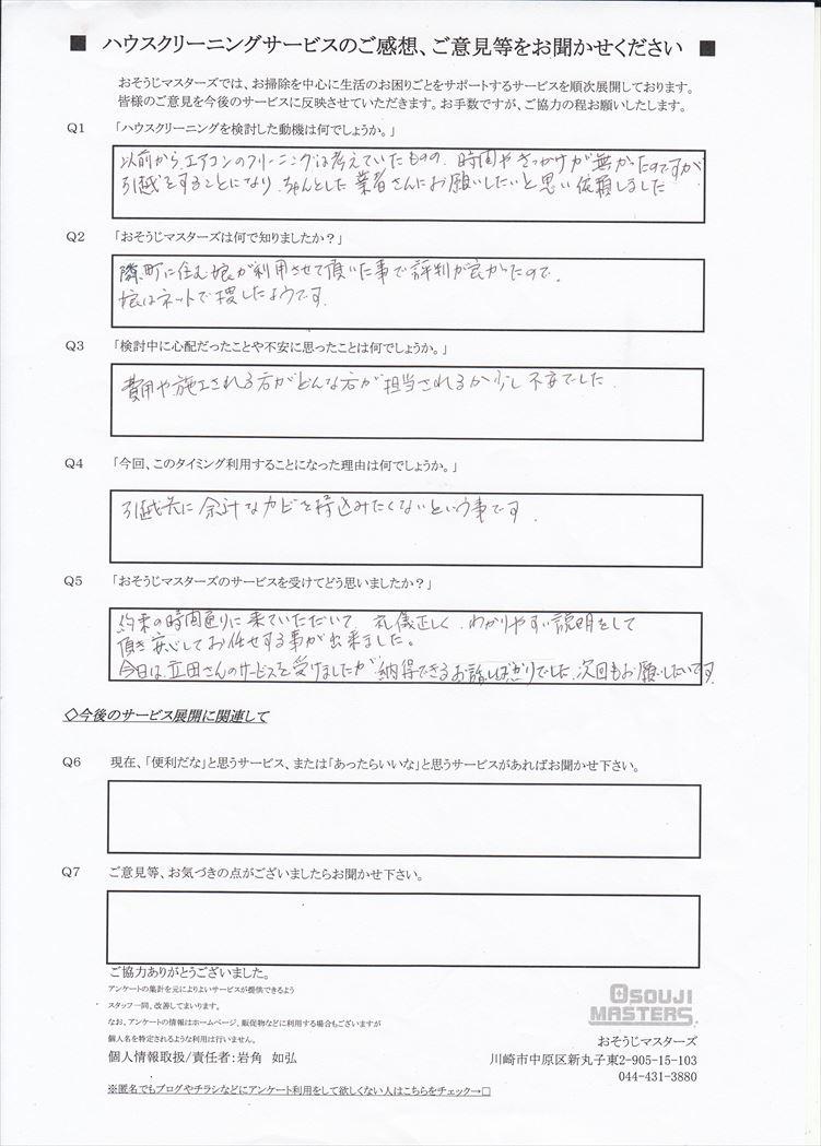2018/10/16 エアコンクリーニング 横浜市磯子区