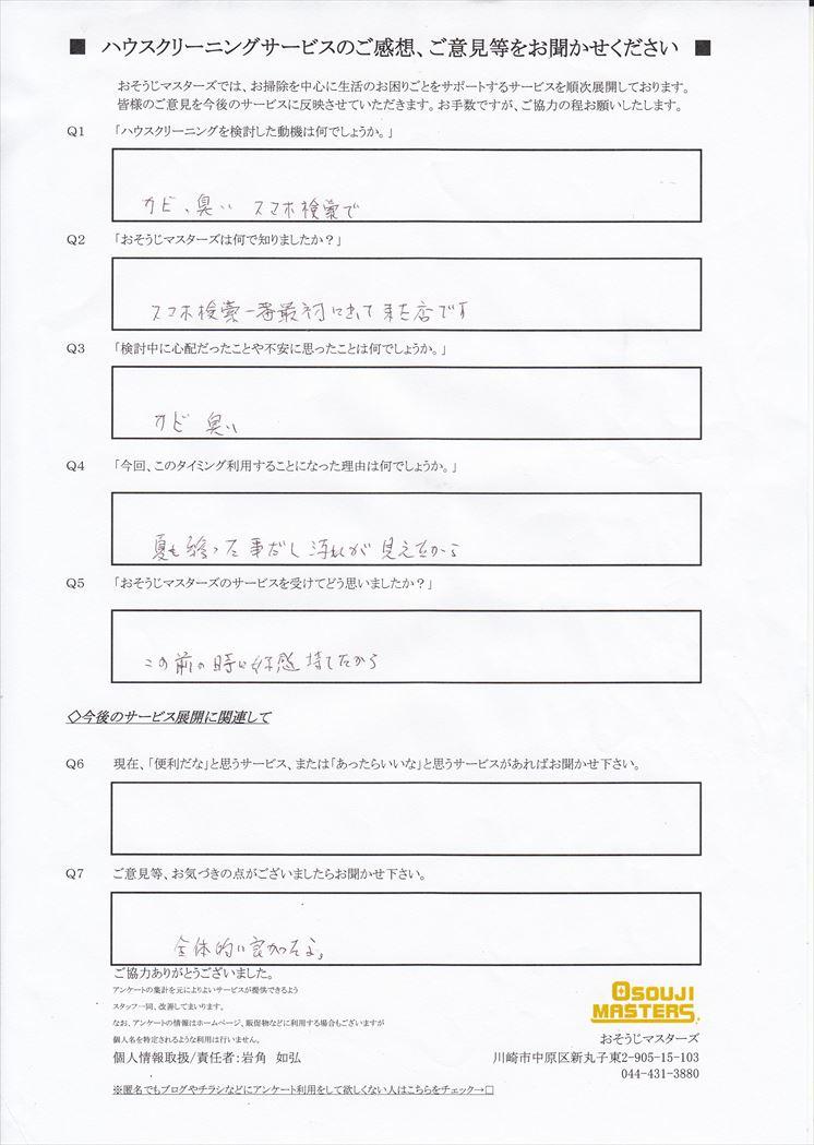 2018/10/02 エアコンクリーニング 横浜市鶴見区