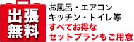 「安全・安心・丁寧」ハウスクリーニング横浜・川崎/エアコンクリーニング横浜・川崎おそうじマスターズ!