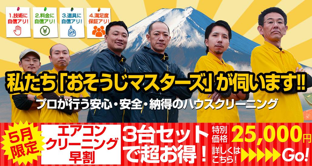 空きスケジュール速報(-5/26)