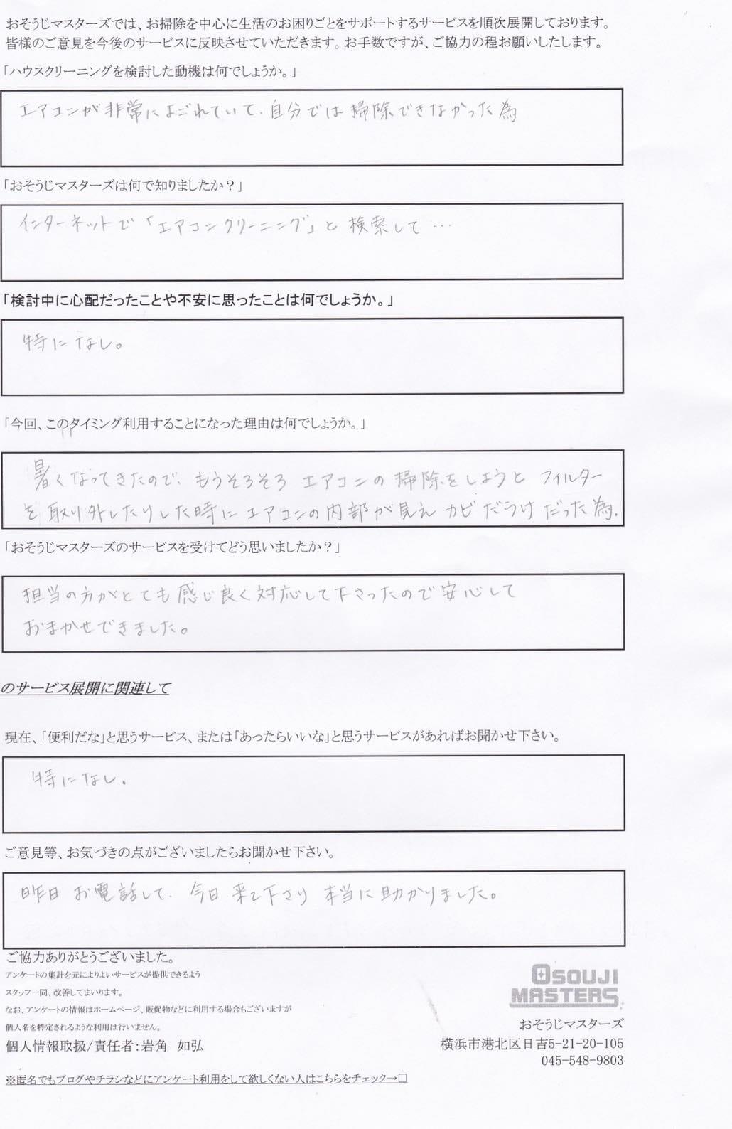 2015.5.15利用者アンケート
