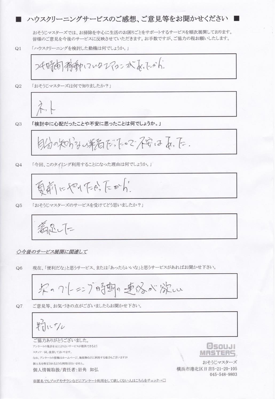 2015.5.13利用者アンケート