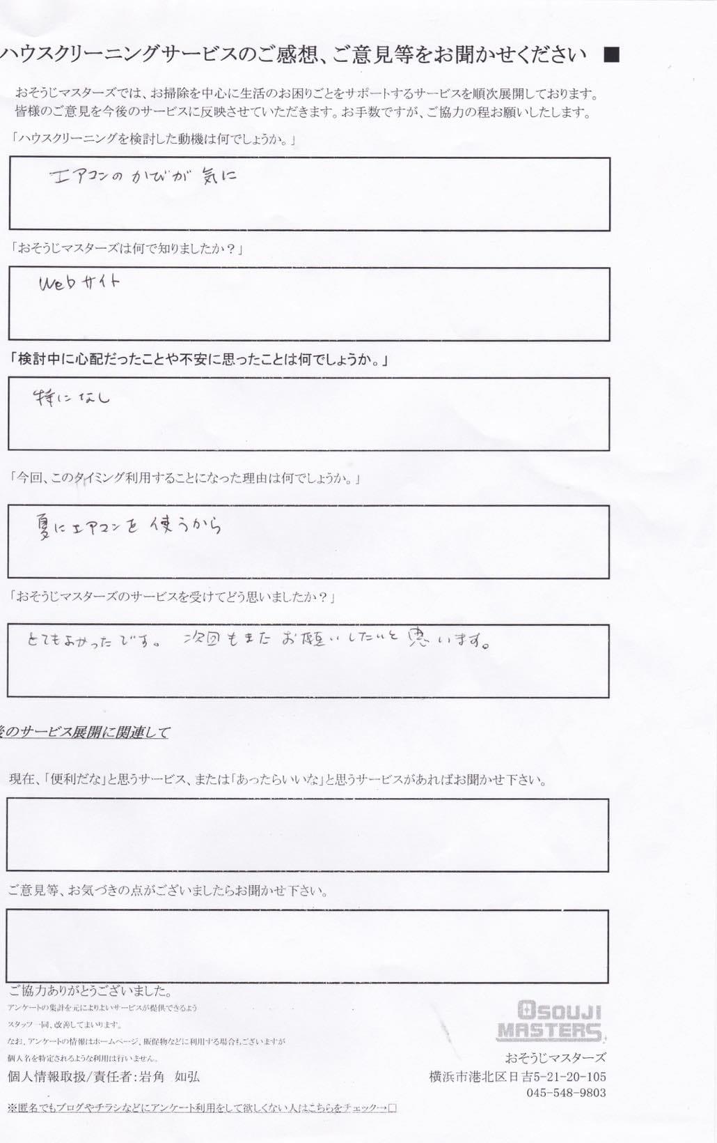 2015.5.20利用者アンケート