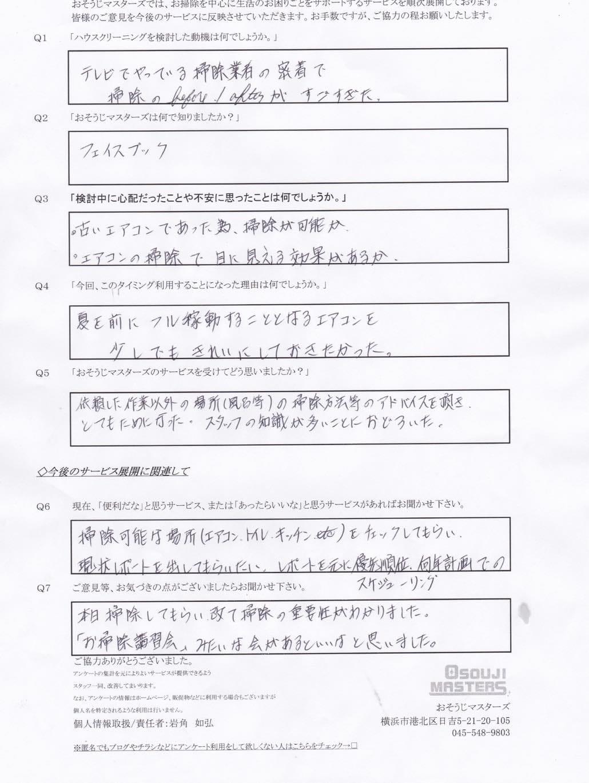 2015.05.23利用者アンケート