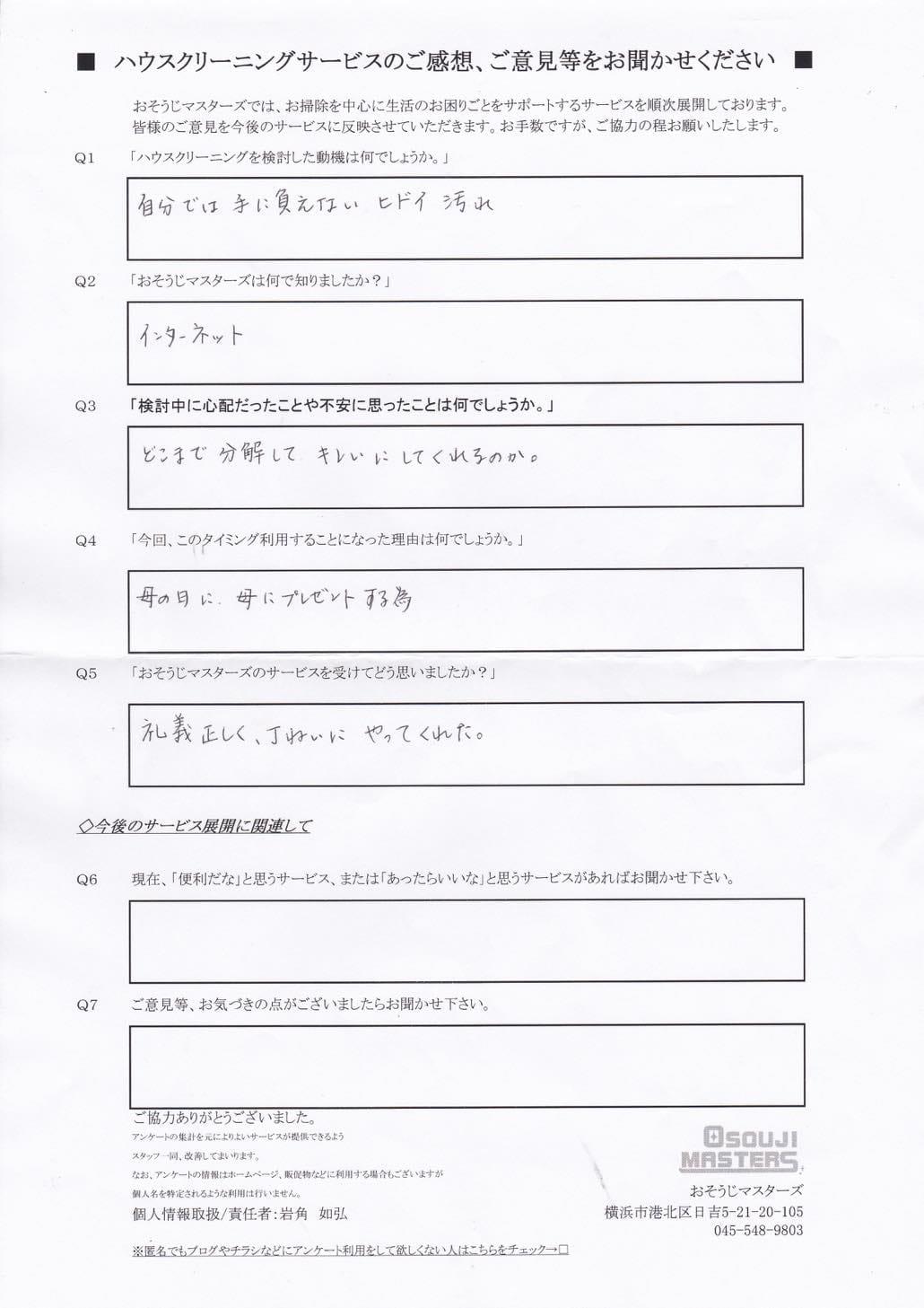 2015.5.23利用者アンケート