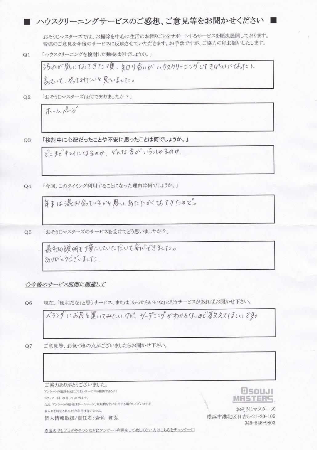 2015.05.09利用者アンケート