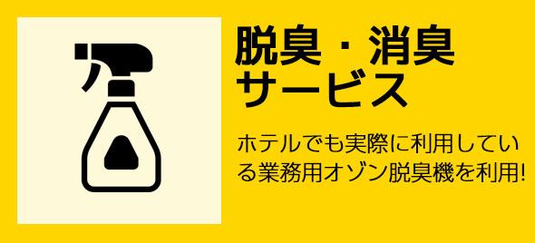 menu_deo_big