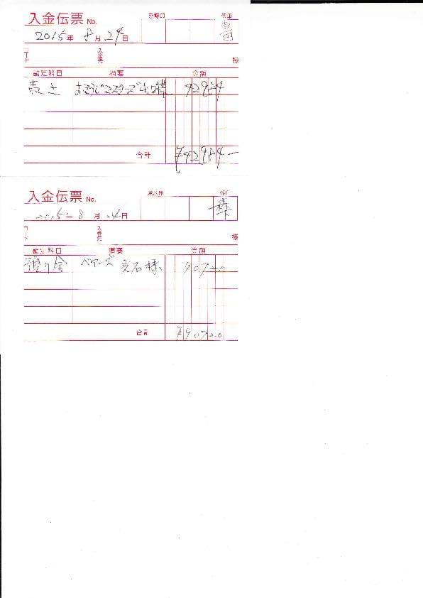 2015/07/07 エアコンクリーング【横浜市港北区】