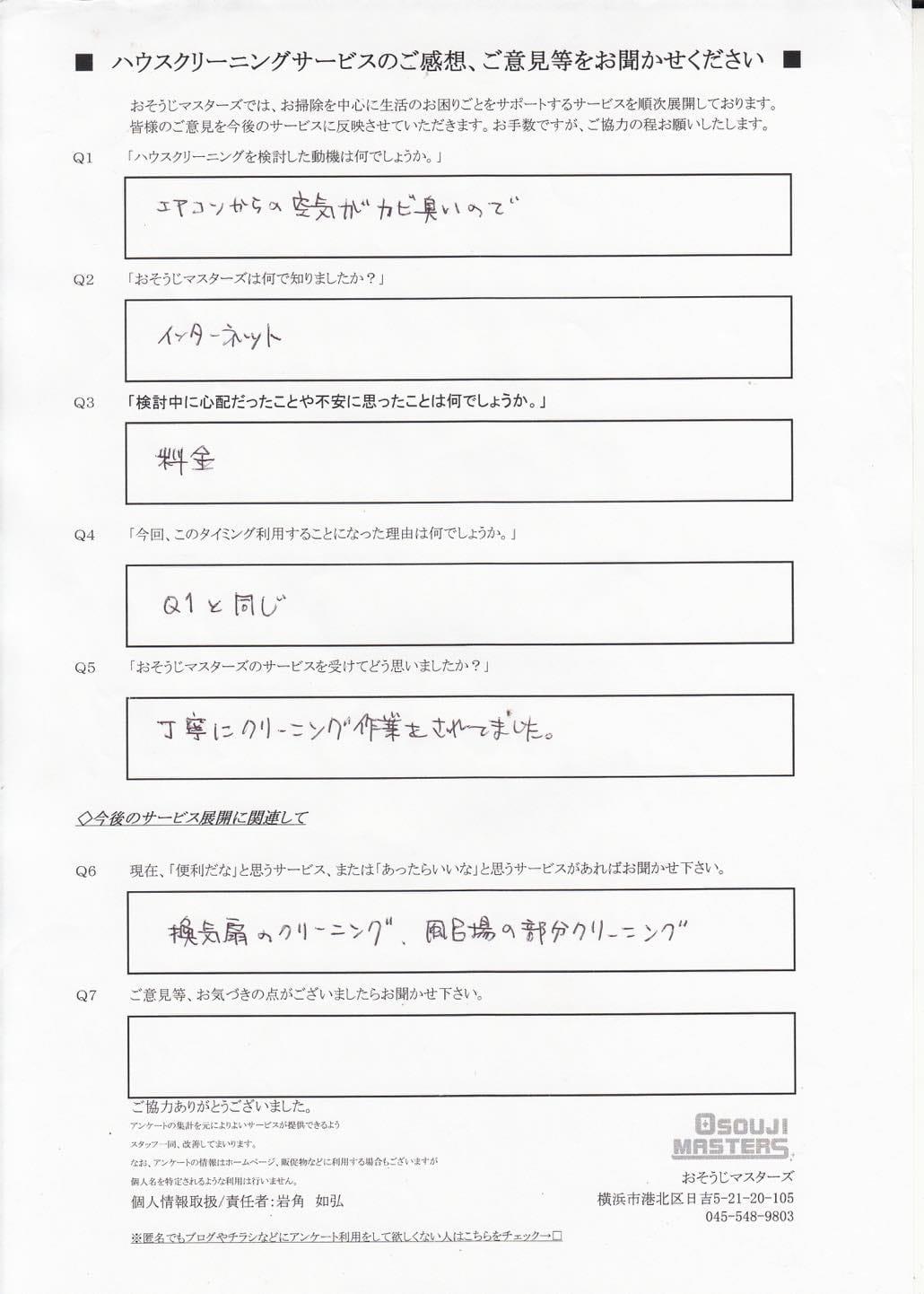 2015/07/07 エアコンクリーング 【横浜市港北区】