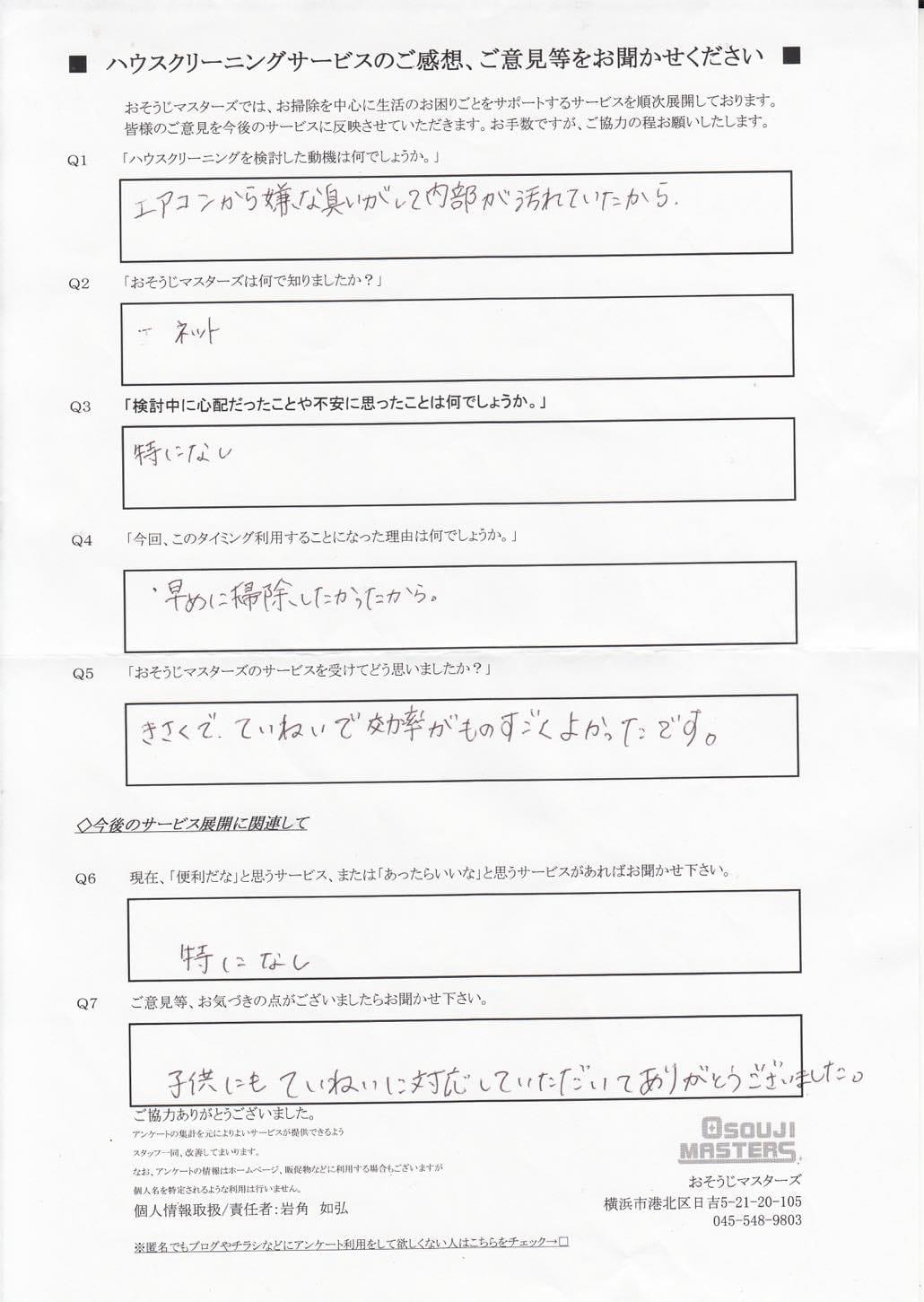 2015/07/16 エアコンクリーニング 【横浜市港北区】