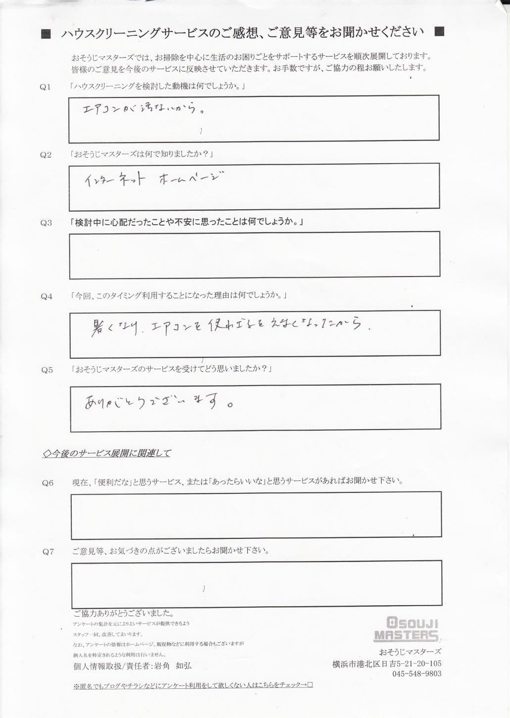 2015/07/16 エアコンクリーニング 【横浜市鶴見区】