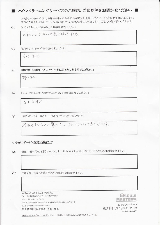 2015/07/21 エアコンクリーニング 【横浜市戸塚区】