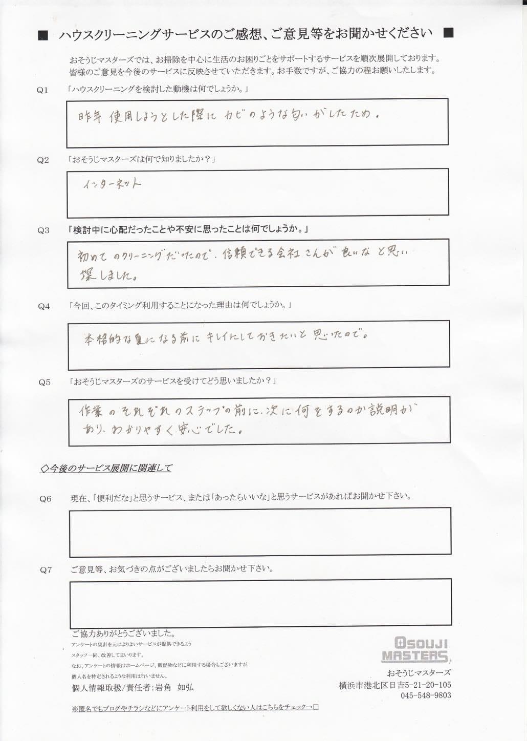 2015/07/22 エアコンクリーニング 【横浜市西区】