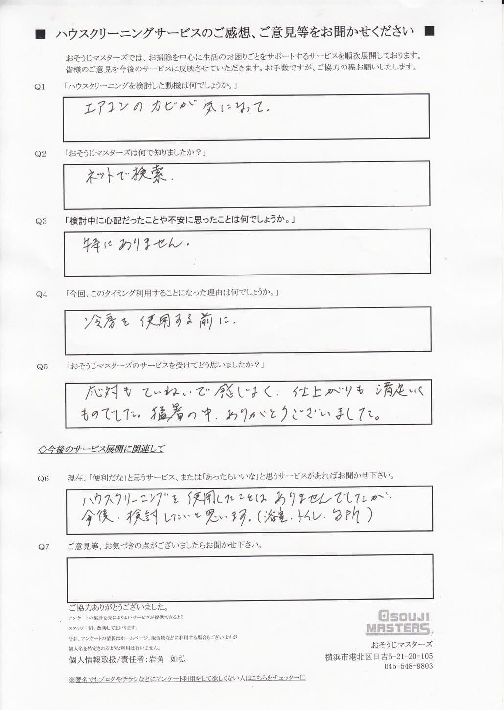2015/07/22 エアコンクリーニング 横浜市泉区