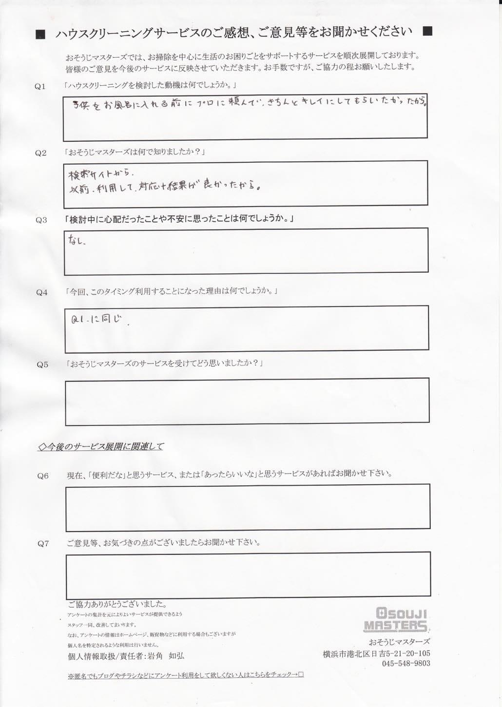 2015/07/23 浴室トイレクリーニング 横浜市港北区