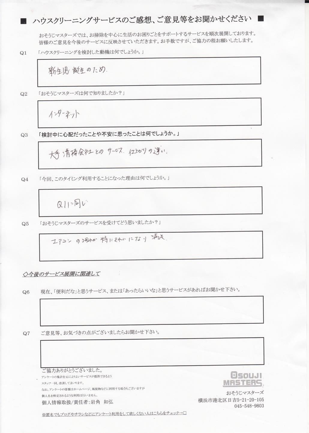 2015/07/23 浴室 エアコンクリーニング 横浜市旭区