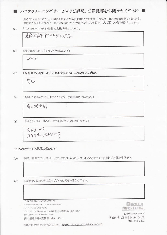 2015/07/24 エアコンクリーニング 横浜市緑区