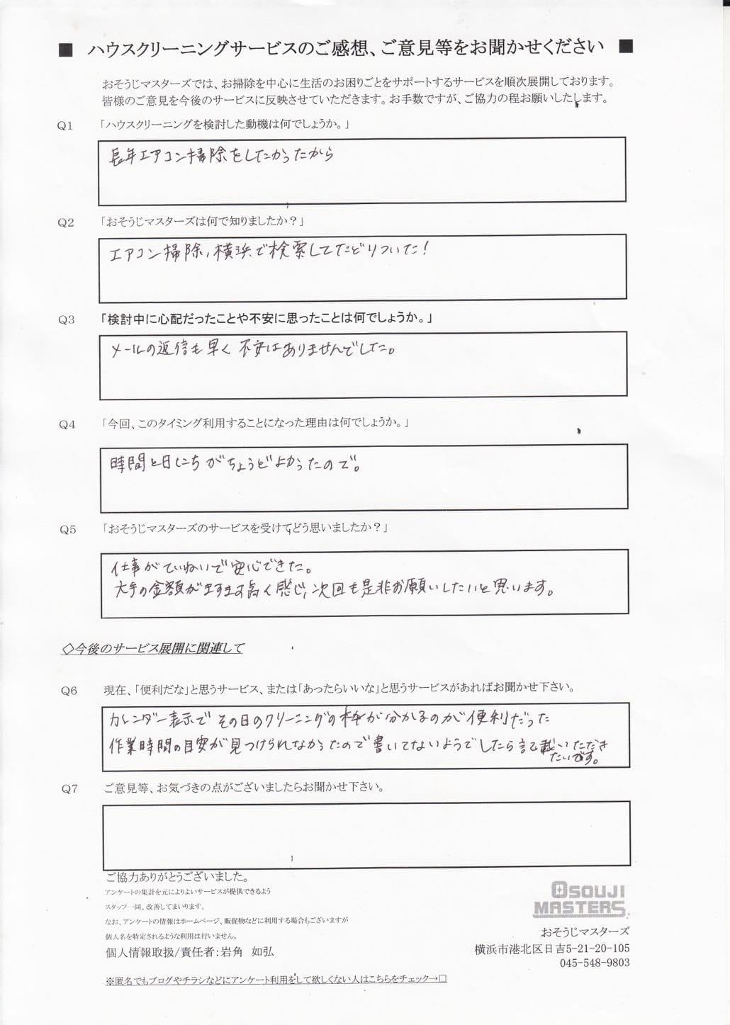 2015/07/27 エアコンクリーニング 横浜市栄区