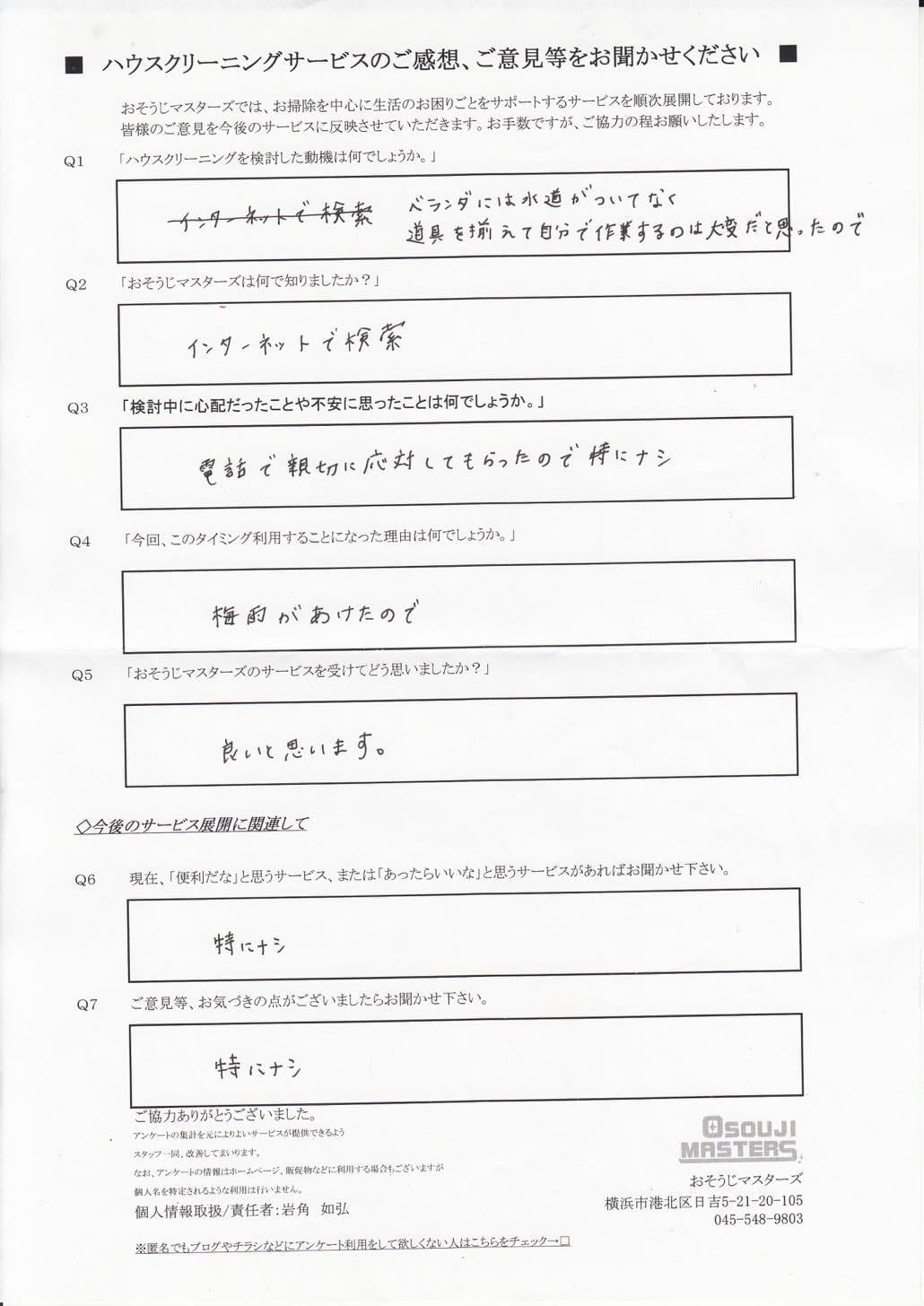 2015/07/29 ベランダクリーニング 東京都世田谷区
