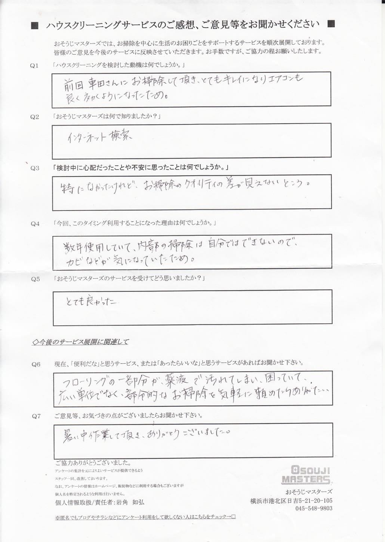 2015/08/01 エアコンクリーニング 横浜市戸塚区