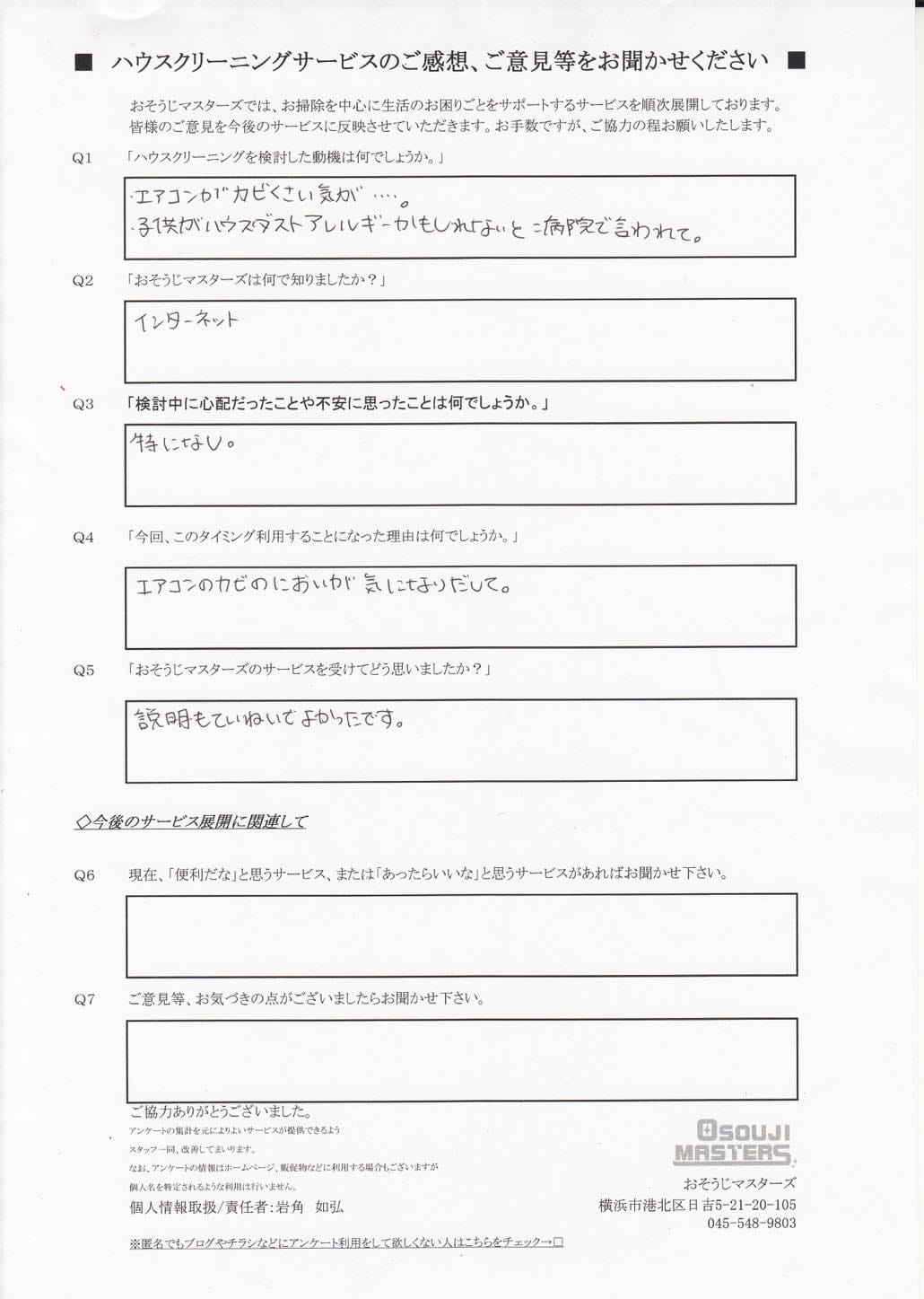 2015/08/04 エアコンクリーニング 横浜市南区