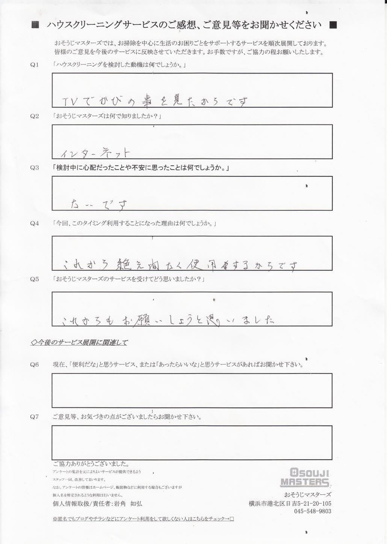 2015/07/10 エアコンクリーニング 【横浜市西区】