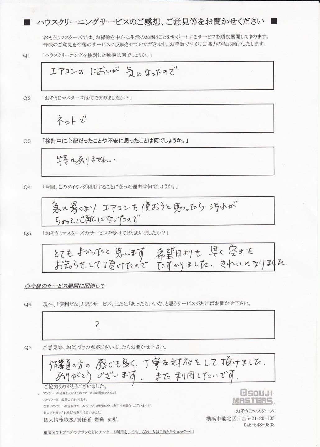 2015/07/17 エアコンクリーニング 【横浜市都筑区】