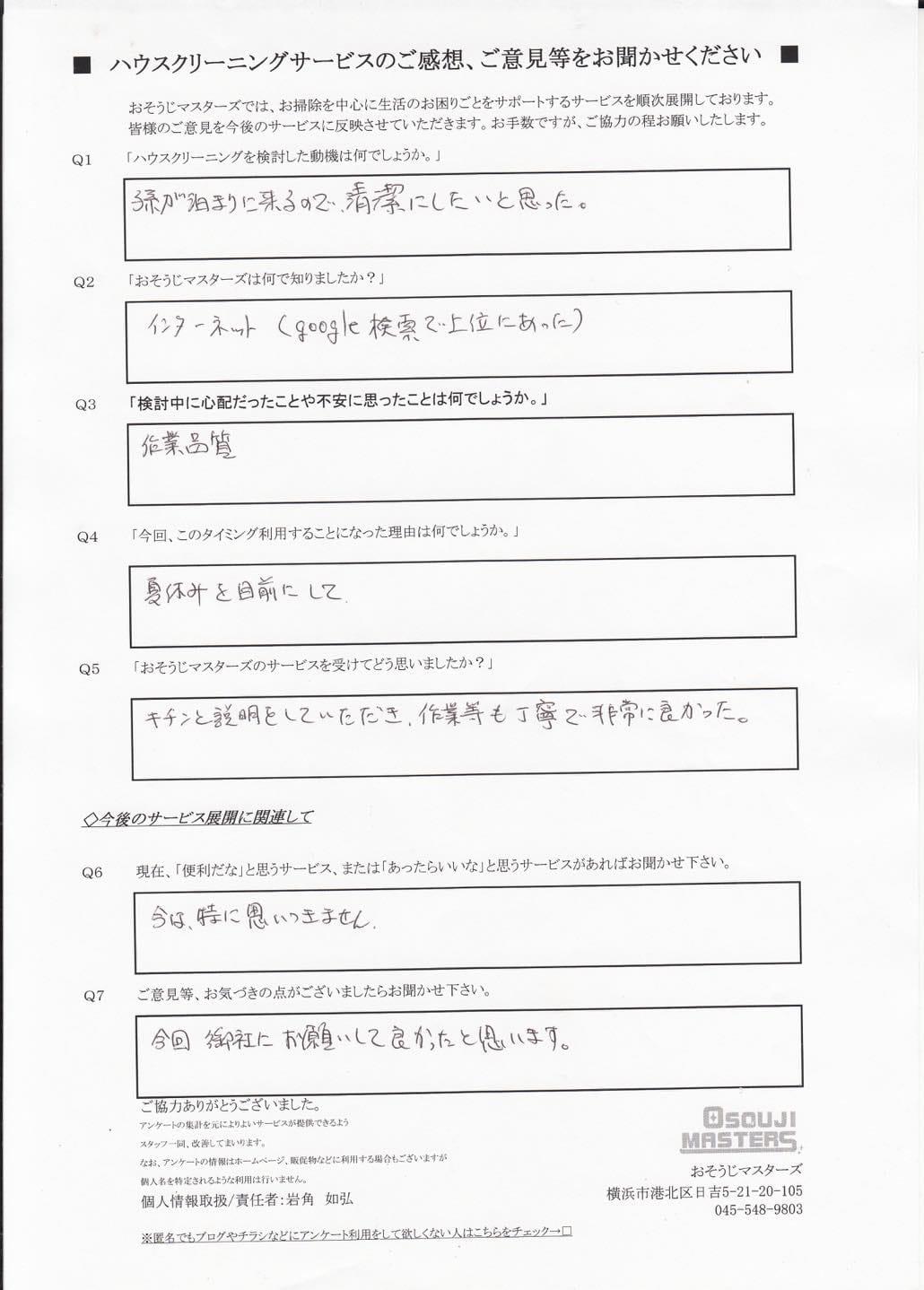 2015/07/20 エアコンクリーニング 【横浜市青葉区】